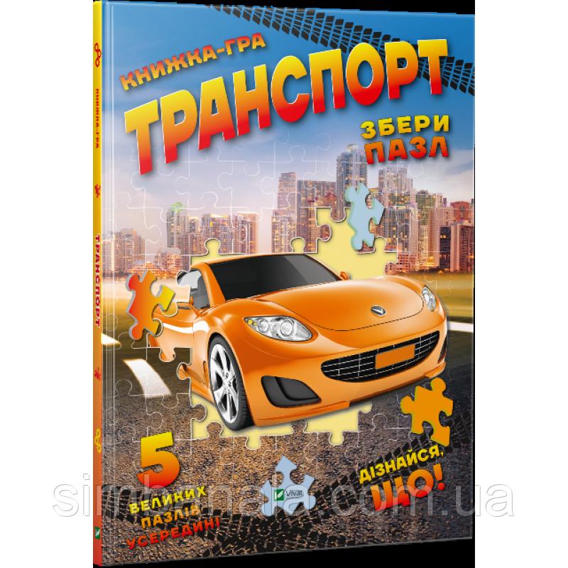 Книга-гра Транспорт збери пазл
