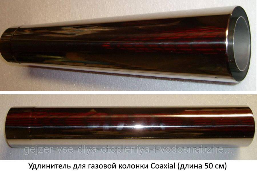 Удлинительная труба для турбированной газовой колонки 60см