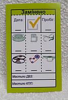 Наклейка о замене масла, фильтров, ремней