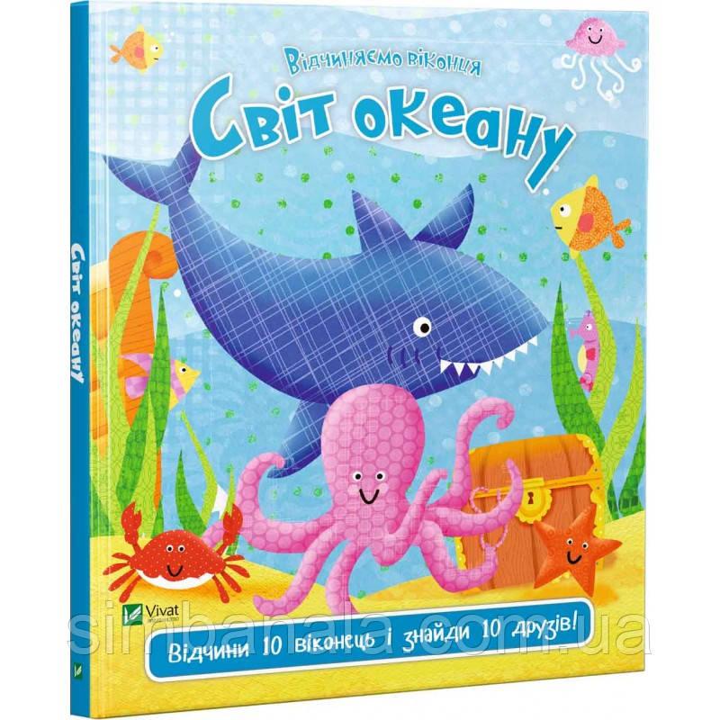 """Дитяча книга Світ океану, серія """"відчиняємо віконця"""""""