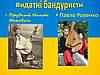 «Видатні бандуристи України»