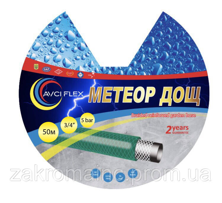 "Шланг поливочный Метеор Дождь 3/4"" - 18 мм   0.11 г/м 50м"