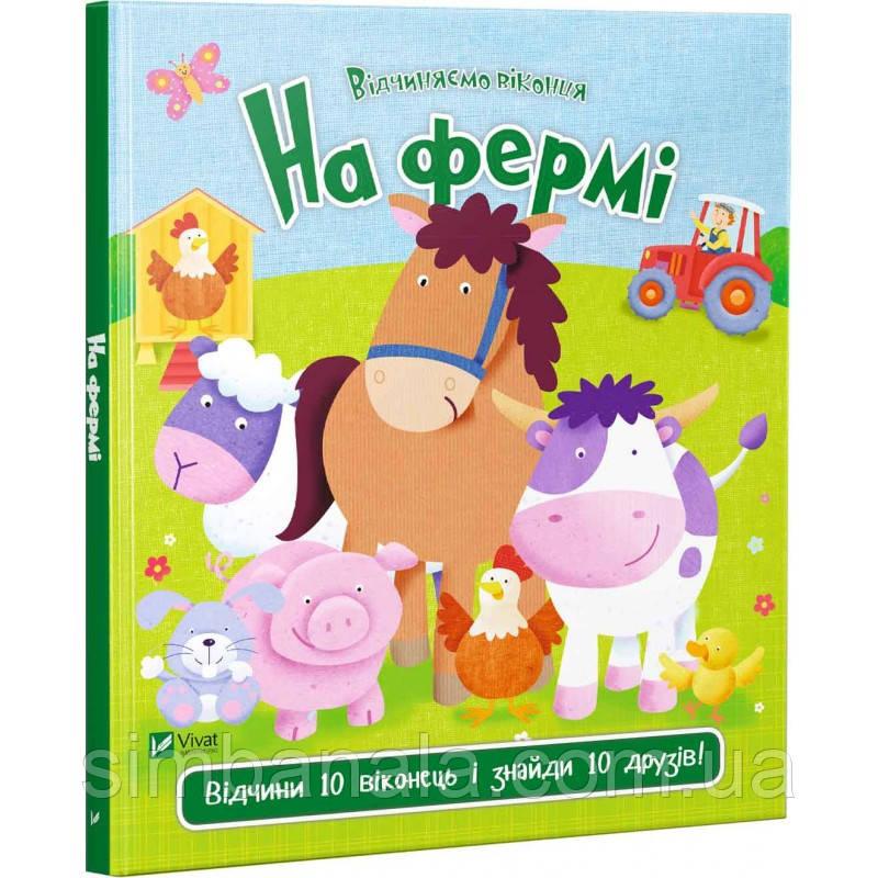 """Дитяча книга На фермі, серія """"відчиняємо віконця"""""""