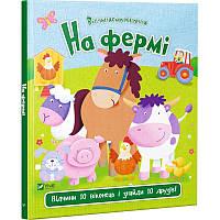 """Дитяча книга На фермі, серія """"відчиняємо віконця"""", фото 1"""