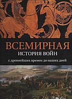 Всемирная история войн. Аманда Ломазофф