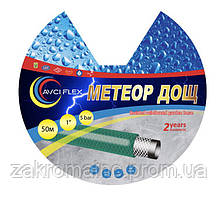 "Шланг поливочный Метеор Дождь 1"" - 22 мм   0.22 г/м  50м"