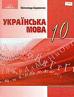 Підручник. Українська мова. 10 клас. Авраменко О.