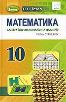 Математика. Алгебра і початки аналізу та геометрія, 10 клас (рівень стандарту)  Істер О.С.