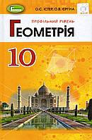 Підручник. Геометрія, 10 клас (профільний рівень)  Істер О.С. Єргіна О.В.