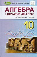 Підручник. Алгебра, 10 клас (профільний рівень)  Істер О.С. Єргіна О.В.
