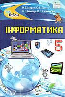 Підручник. Інформатика, 5 клас. Морзе Н.В., Барна О.В. та ін.