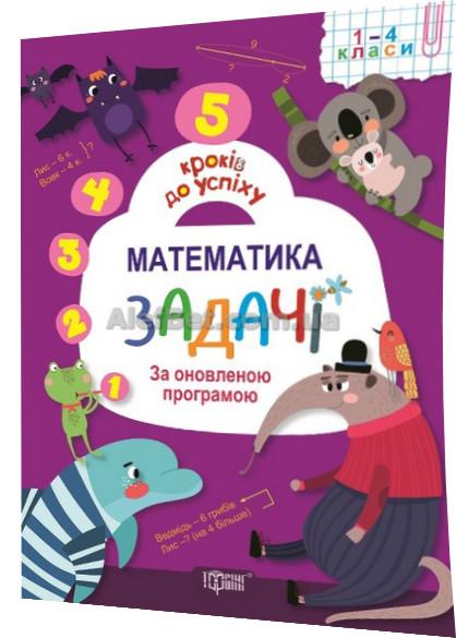 1-4 клас / Математика. Задачі. 5 кроків до успіху / Лебеденко / Торсинг