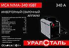 Сварочный аппарат инверторный Уралсталь ИСА ММА-340 + Сварочная маска Витязь МС-1 (хамелеон), фото 2