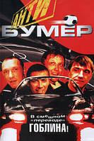 DVD-диск Антибумер (В.Вдовиченков) (Россия, 2004) смешной перевод Гоблина