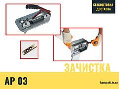 AP03 Механический аппарат для зачистки углов