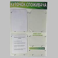 Информационный стенд «Куток споживача»