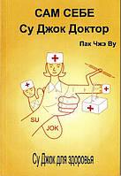 Книга. Сам себе Су Джок Доктор. Пак Чжэ Ву