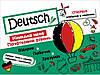 Стікербук (довідник у наліпках). Німецька мова. Початковий рівень. 1-4 клас.