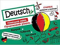 Стікербук (довідник у наліпках). Німецька мова. Початковий рівень. 1-4 клас., фото 1