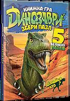 Динозаври. Збери пазл, фото 1