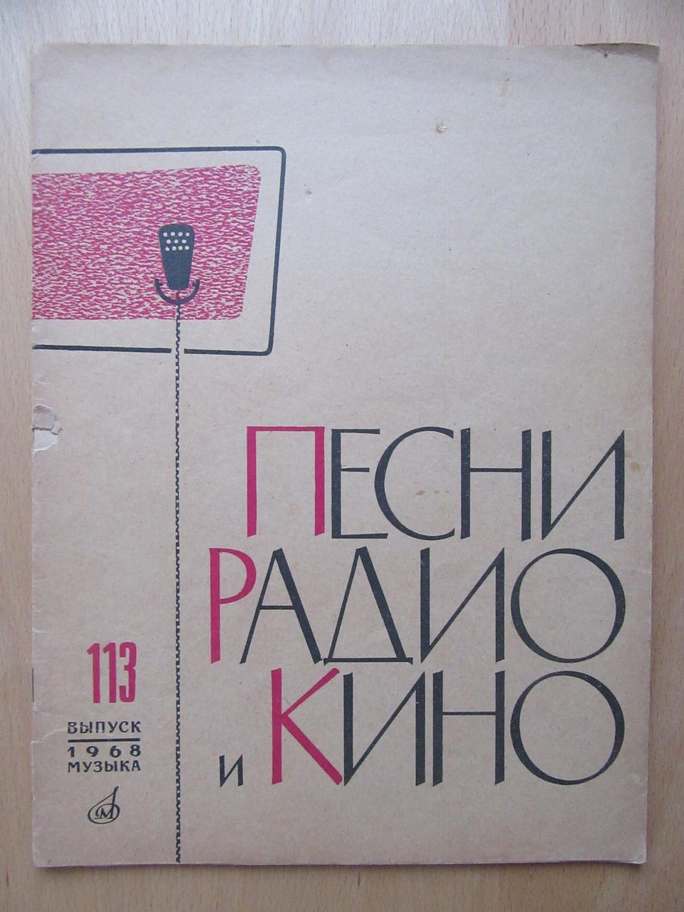 Песни радио и кино. 1968г