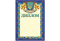 Диплом синий з гербом (У) Ранок