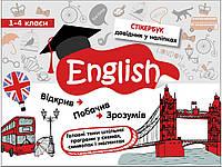 Стікербук (довідник у наліпках). Англійська мова. Початковий рівень. 1-4 клас., фото 1