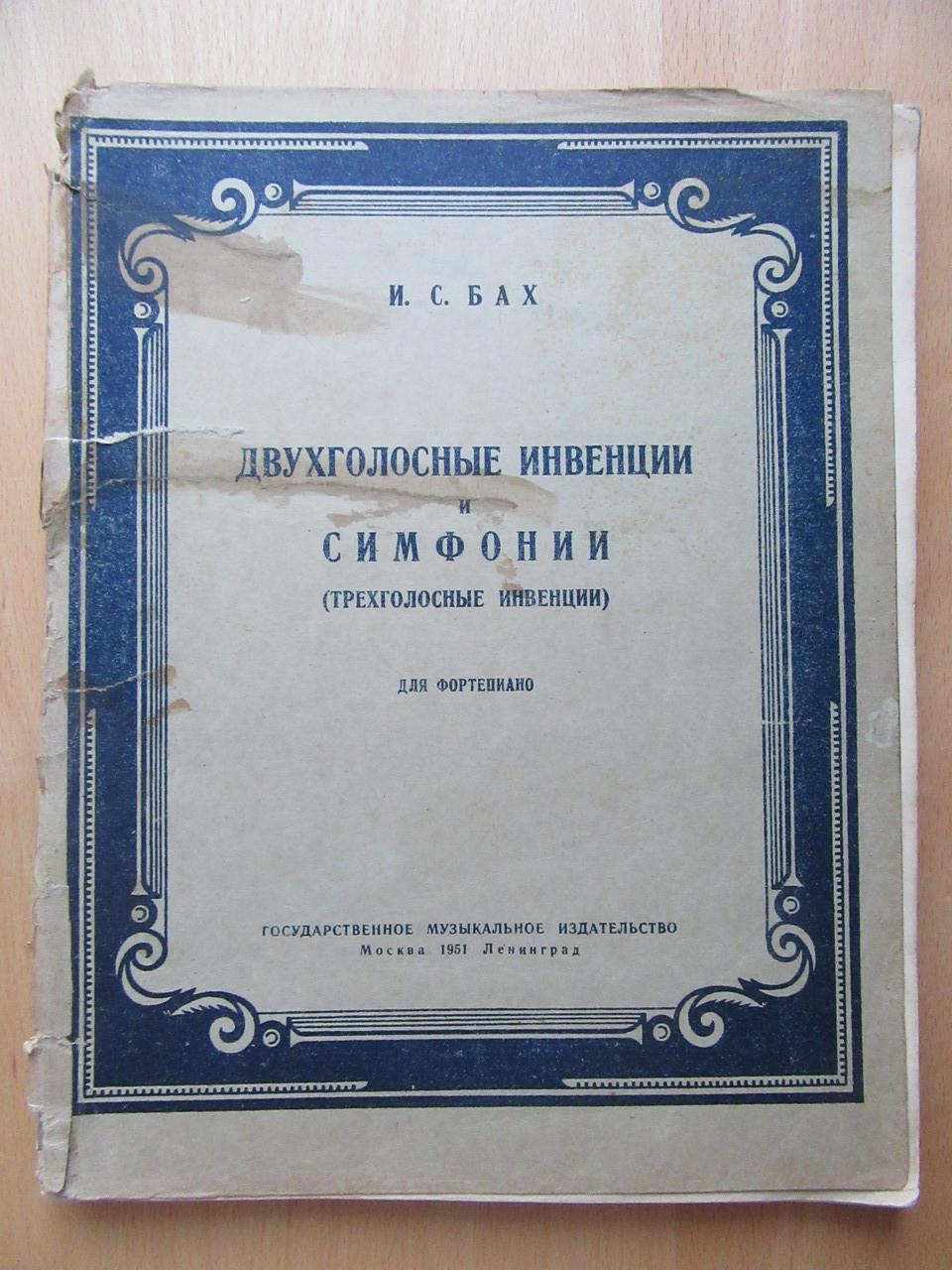 И.С.Бах. Двухголосые инвенции и симфонии (трехголосные инвенции) для фортепиано. 1951г
