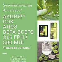 Натуральный сок Алоэ с мякотью по акционной цене только до 15 марта!!