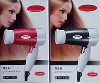 Фен Hair Dryer WX-1302 Wimpex 1500W, Функциональный и удобный фен, Фен складная ручка. Фен дорожный, Мини фен