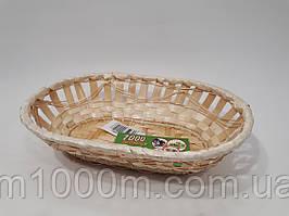 Корзинка для хлеба, печенья 25*16*6см.