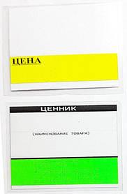 Цінник ламінований (70*90 мм.) зелений/червоний/жовтий (уп-50шт.) великий