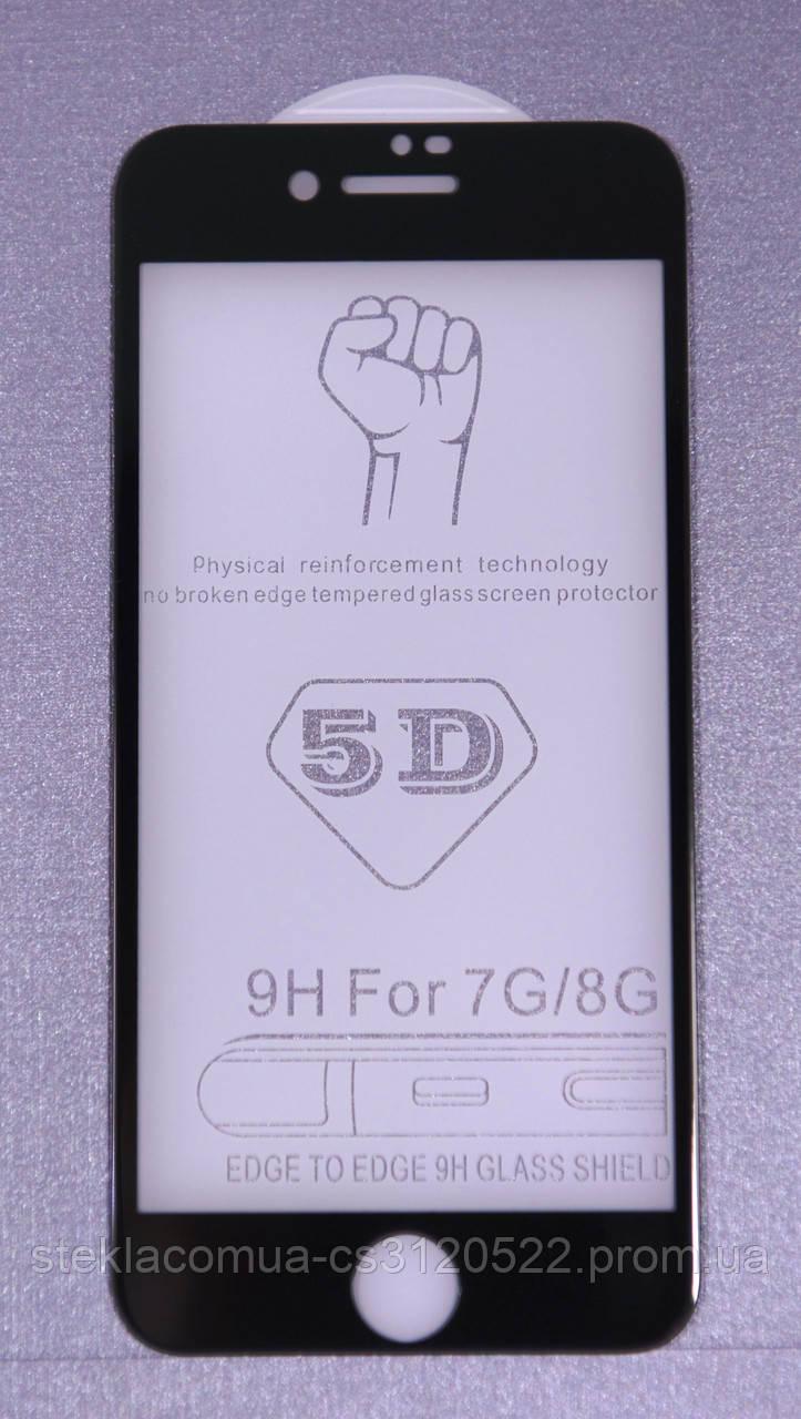 Защитное стекло 5D iPhone 7/8 LX Black