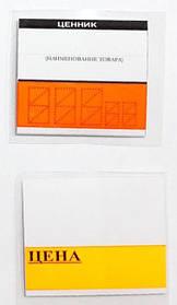 Цінник ламінований (45*50 мм) зелений/червоний/жовтий (уп-50шт.) маленький