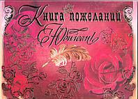 """Книга пожеланий на годовщину свадьбу """" С юбилеем"""""""