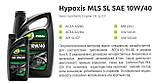 Автомобильное моторное масло полусинтетическое DYADE Hypoxis MLS SL SAE 10W/40 (5Л), фото 2