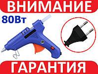 Клеевой пистолет 220В 80Вт для стержней 11мм
