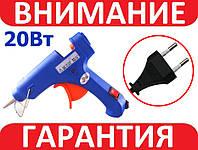 Клеевой пистолет 220В 20Вт для стержней 7мм