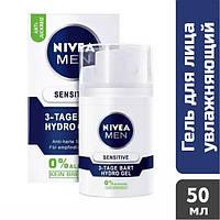 Гель для лица увлажняющий Nivea Men Sensitive, 50 мл