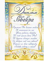 Набор свадебных дипломов и телеграмм (10+8 шт.)
