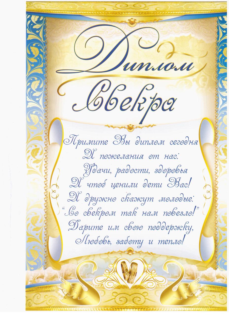 Свадебное поздравление для свекрови и тещи