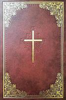 Біблія 073 Новий переклад Турконяка УБТ коричнева з хрестом укр. мовою, фото 1