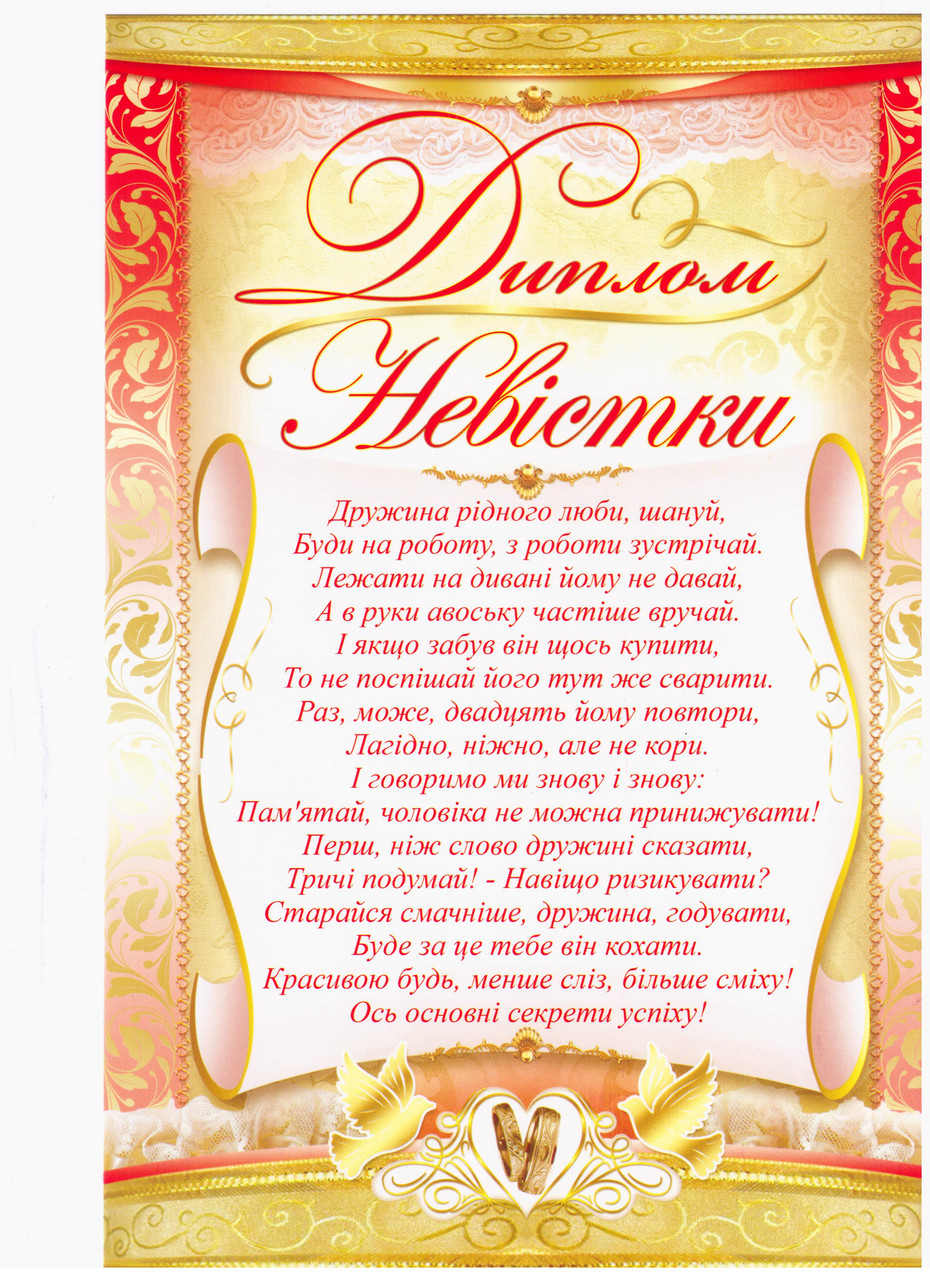 Набір весільних  дипломів та телеграм (10+8 шт.) украйнською мовою