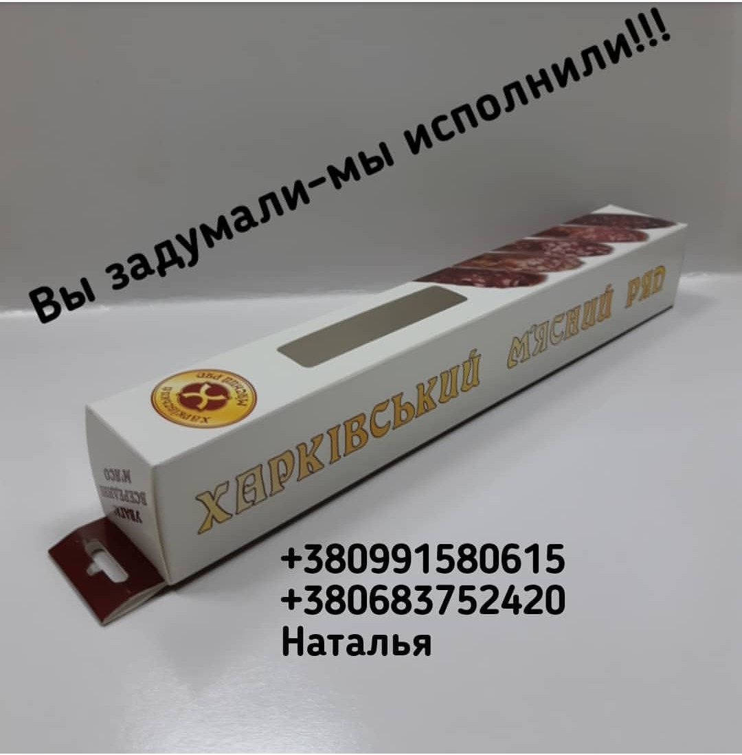 Упаковка для колбасы 300х45х45.
