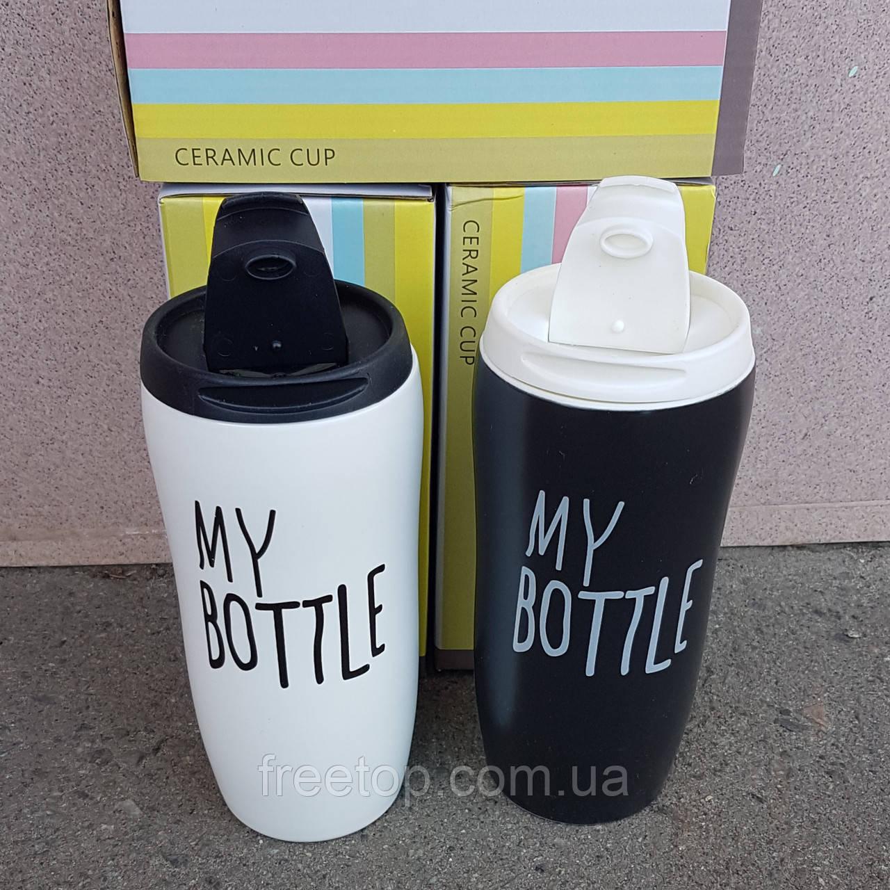Керамическая чашка My Bottle 450 мл (Май ботл)