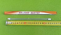 Нагреватель галогеновый (лампа со спиралью)  400W / 220V / L=24см для галогеновых инфракрасных ОБОГРЕВАТЕЛЕЙ