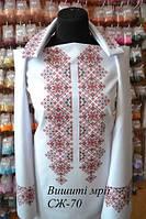 Женская заготовка сорочки СЖ-70, фото 1
