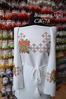 Женская заготовка сорочки СЖ-78, фото 1