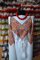 Женская заготовка сорочки СЖ-80, фото 1