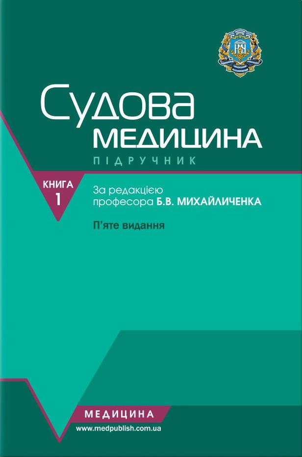 Судова медицина. Медичне законодавство. Книга 1. Підручник (ВНЗ ІV р.а.).  За ред. Б.В. Михайличенка. 5-е вид.